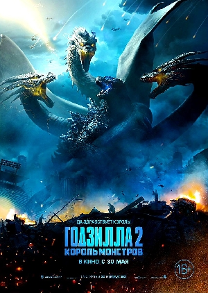 Godzilla: King of the Monsters Russian Poster