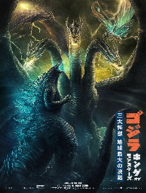 GODZILLA:King of The Monsters