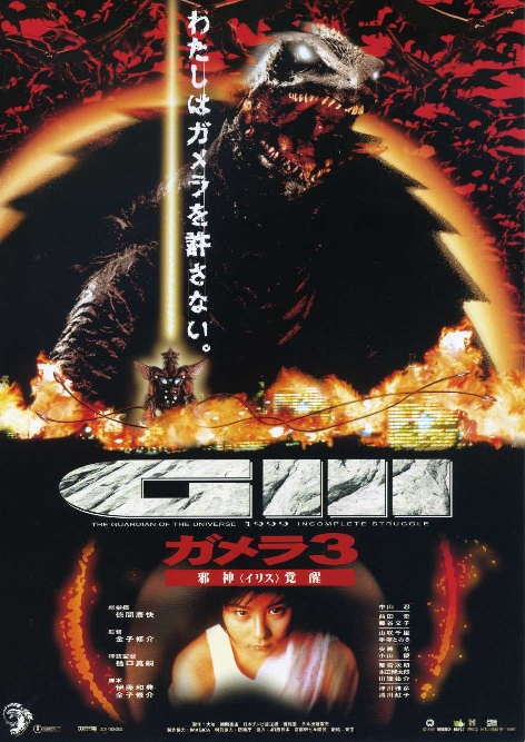 Gamera 3: The Awakening of Iris movie