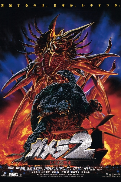 Gamera 2: The Advent of Legion movie