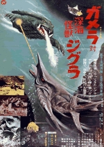 Gamera vs. Zigra movie